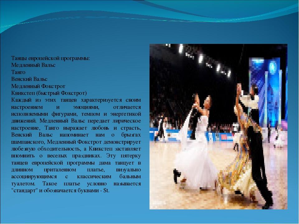 Танцы европейской программы: Медленный Вальс Танго Венский Вальс Медленный Фо...
