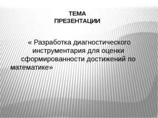 ТЕМА ПРЕЗЕНТАЦИИ « Разработка диагностического инструментария для оценки сфор