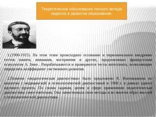 Теоретическое обоснование личного вклада педагога в развитие образования. 1.(