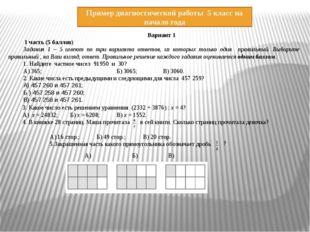Пример диагностической работы 5 класс на начало года Вариант 1 І часть (5 бал