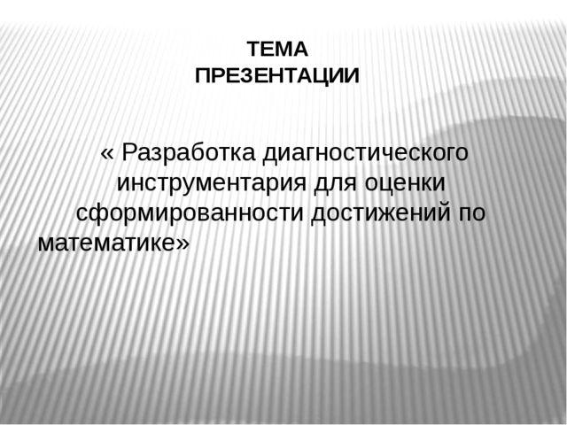 ТЕМА ПРЕЗЕНТАЦИИ « Разработка диагностического инструментария для оценки сфор...