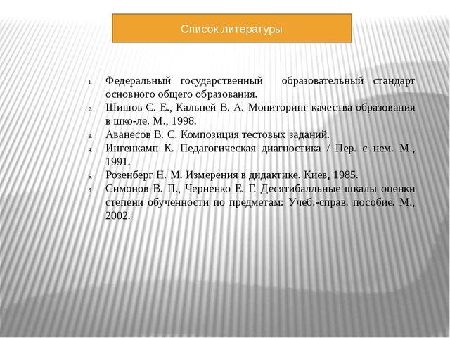 Список литературы Федеральный государственный образовательный стандарт основн...
