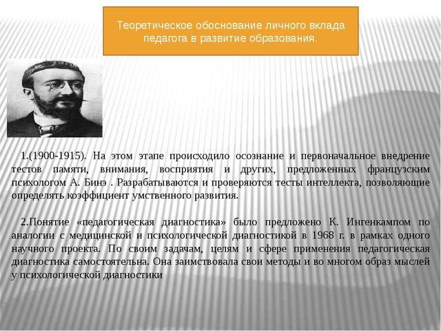 Теоретическое обоснование личного вклада педагога в развитие образования. 1.(...