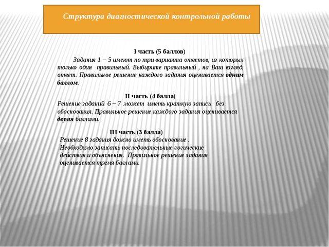 Структура диагностической контрольной работы І часть (5 баллов) Задания 1 – 5...