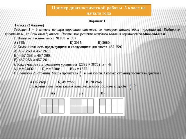 Пример диагностической работы 5 класс на начало года Вариант 1 І часть (5 бал...