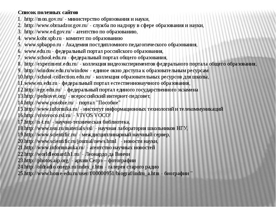 Список полезных сайтов http://mon.gov.ru/ - министерство обрвзования и науки,...
