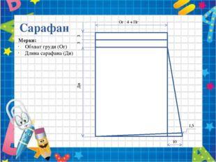 Сарафан 3 3 Ди Ог : 4 + Пг 1,5 10 Мерки: Обхват груди (Ог) Длина сарафана (Ди)