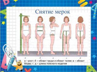 Снятие мерок а – рост; б – обхват груди и обхват талии; в – обхват бёдер; г,