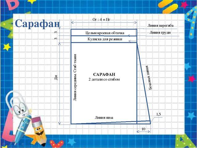Сарафан 3 3 Ди Ог : 4 + Пг Цельнокроеная обтачка Кулиска для резинки Линия пе...