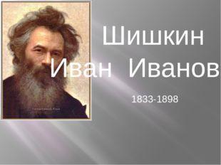 Шишкин Иван Иванович 1833-1898