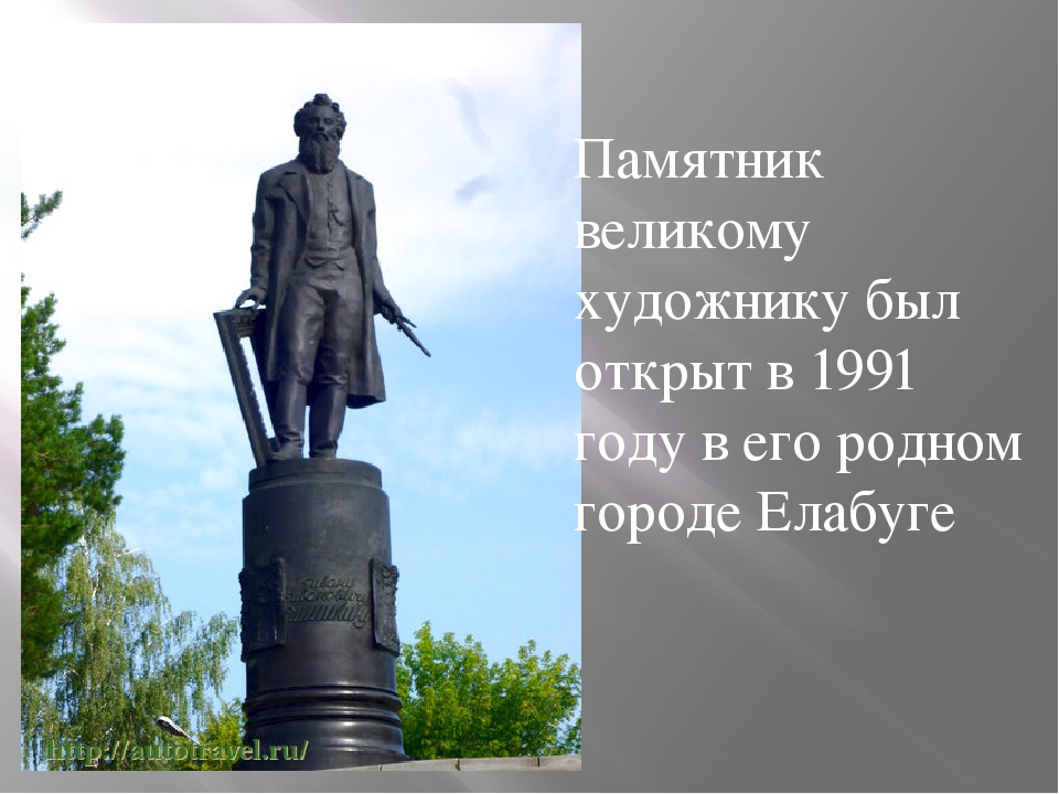 Памятник великому художнику был открыт в 1991 году в его родном городе Елабуге
