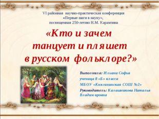 «Кто и зачем танцует и пляшет в русском фольклоре?» Выполнила: Ильина Софья у