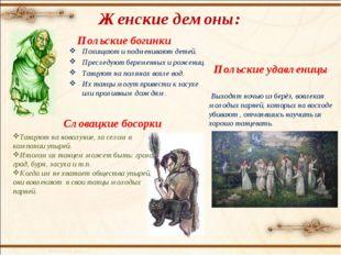 Женские демоны: Похищают и подменивают детей. Преследуют беременных и рожениц