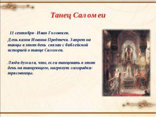 Танец Саломеи 11 сентября- Иван Головосек. День казни Иоанна Предтечи. Запре