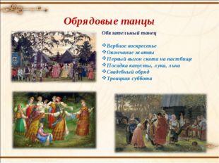 Обрядовые танцы Обязательный танец Вербное воскресенье Окончание жатвы Первый