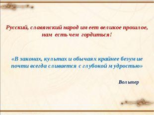 Русский, славянский народ имеет великое прошлое, нам есть чем гордиться! «В з