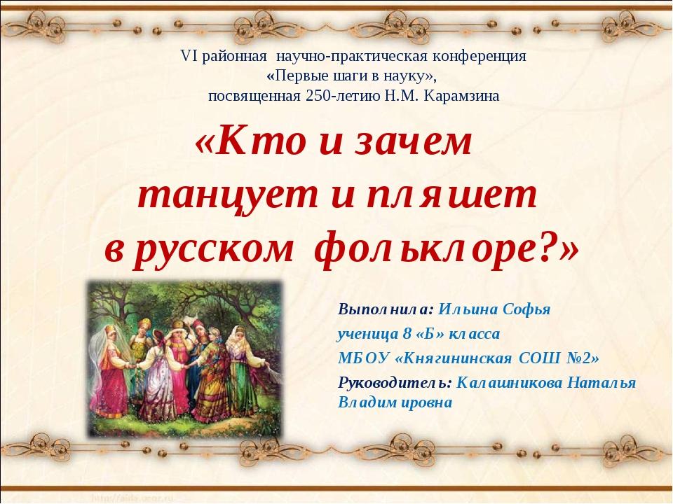 «Кто и зачем танцует и пляшет в русском фольклоре?» Выполнила: Ильина Софья у...