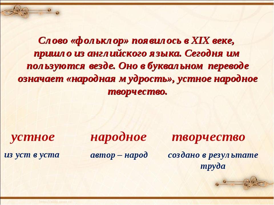 Слово «фольклор» появилось в XIX веке, пришло из английского языка. Сегодня и...