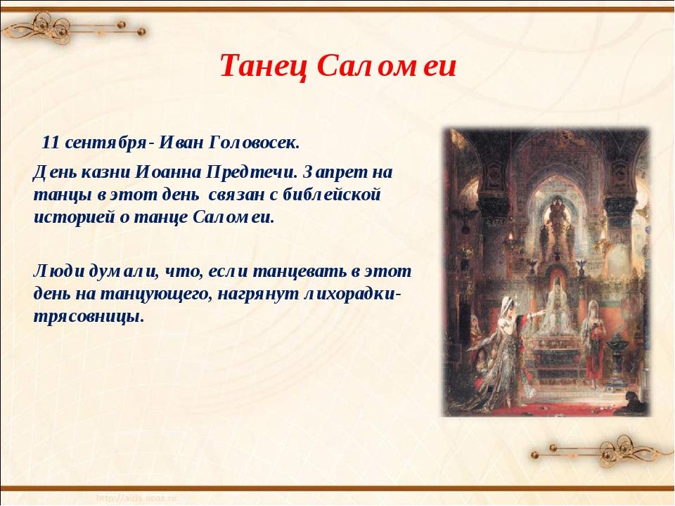Танец Саломеи 11 сентября- Иван Головосек. День казни Иоанна Предтечи. Запре...