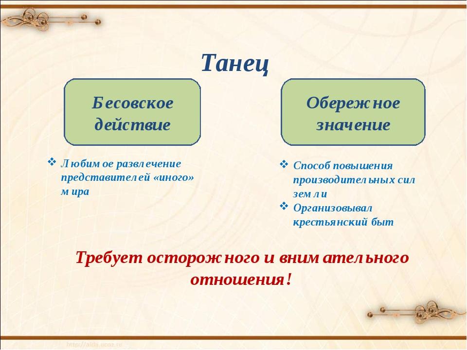 Танец Бесовское действие Обережное значение Способ повышения производительных...