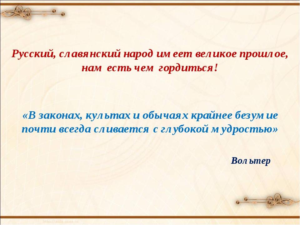 Русский, славянский народ имеет великое прошлое, нам есть чем гордиться! «В з...