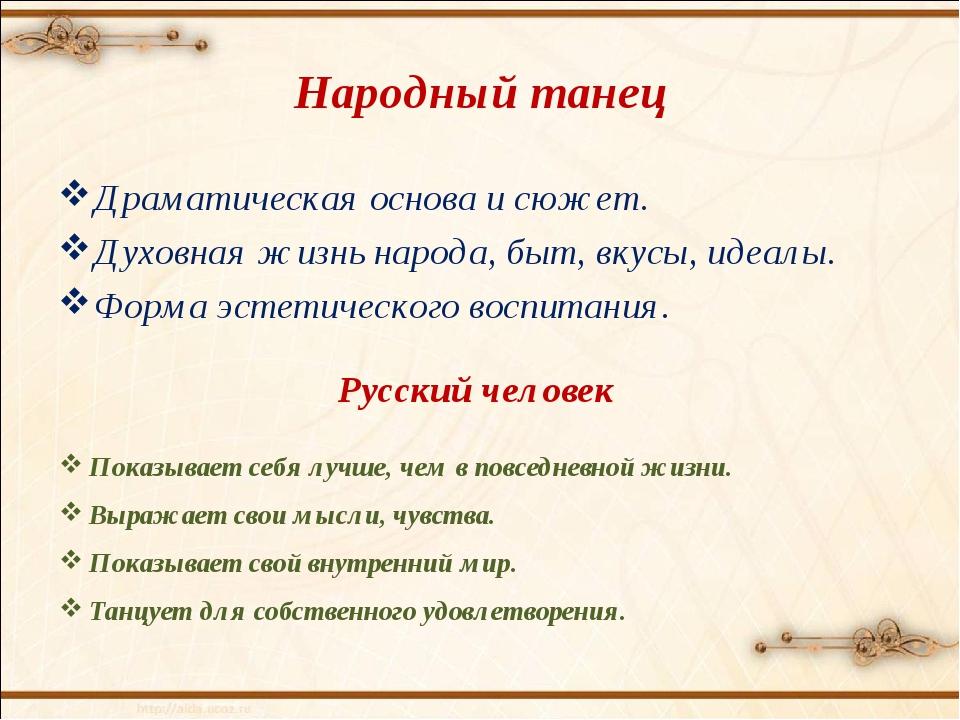 Народный танец Драматическая основа и сюжет. Духовная жизнь народа, быт, вкус...