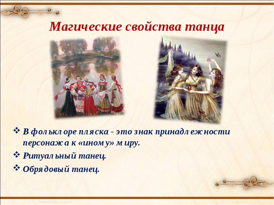Магические свойства танца В фольклоре пляска - это знак принадлежности персон...