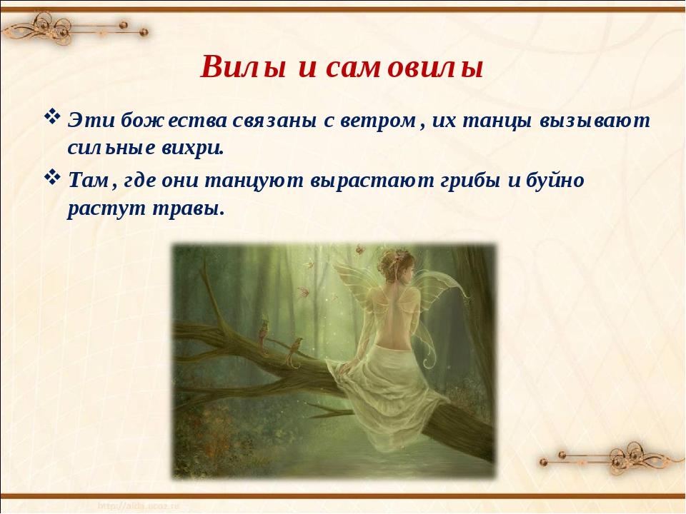 Вилы и самовилы Эти божества связаны с ветром, их танцы вызывают сильные вихр...