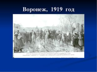 Воронеж, 1919 год