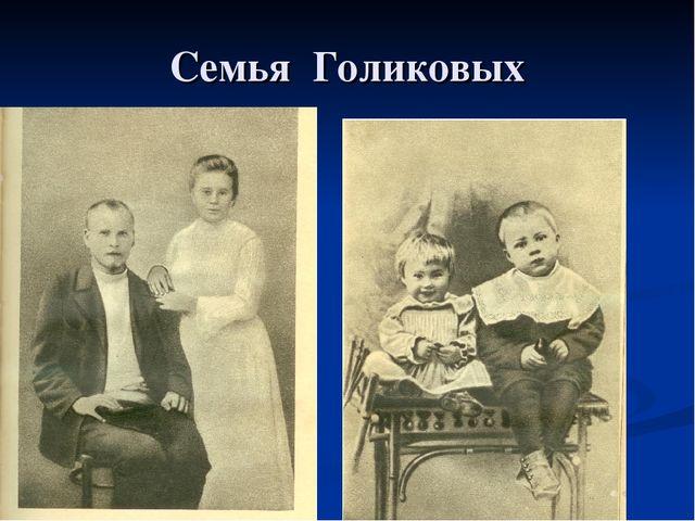 Семья Голиковых