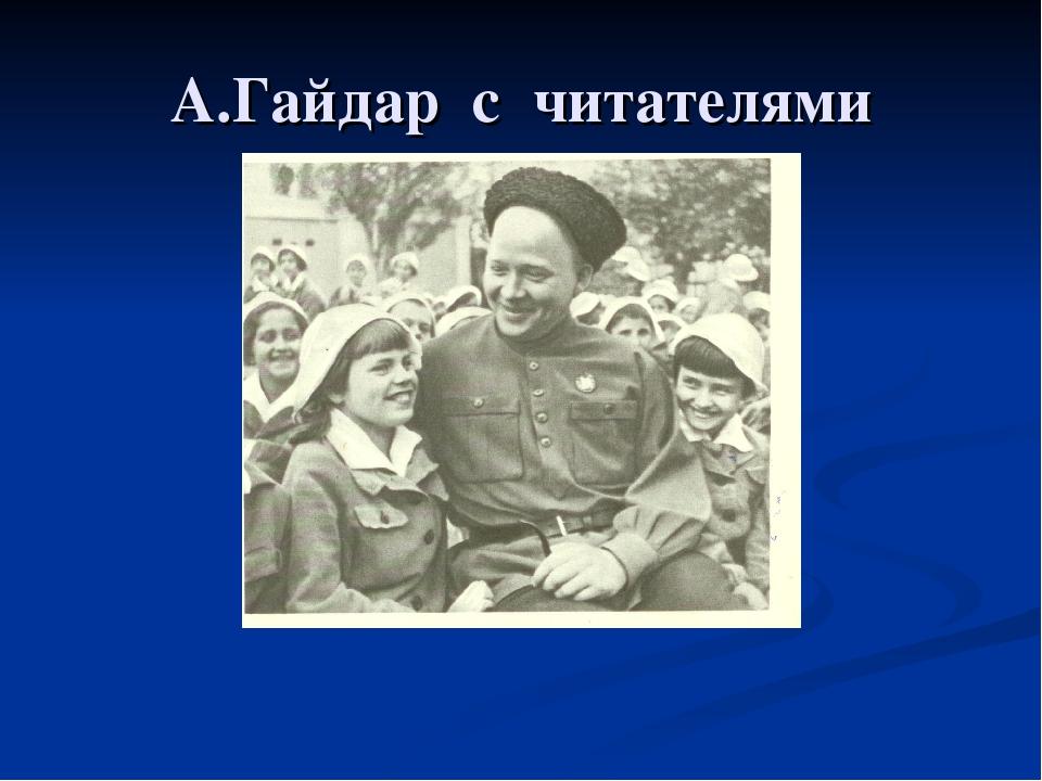 А.Гайдар с читателями
