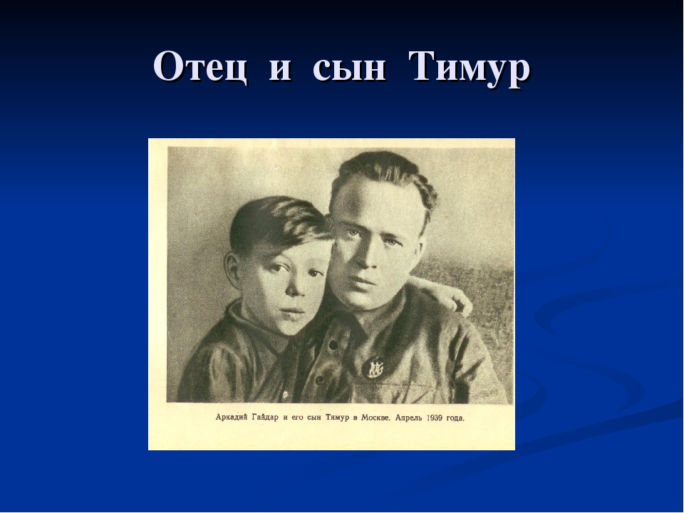 Отец и сын Тимур