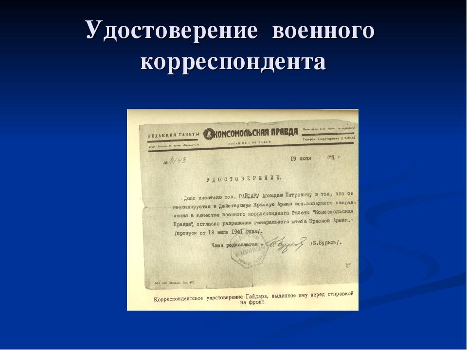 Удостоверение военного корреспондента