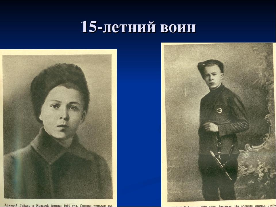 15-летний воин