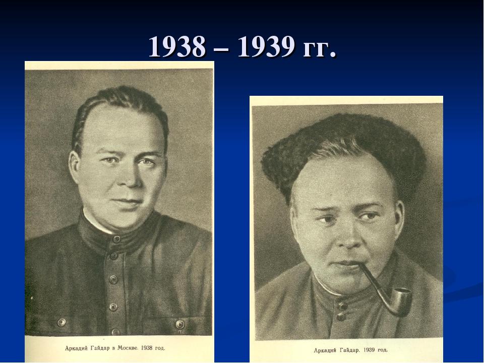 1938 – 1939 гг.