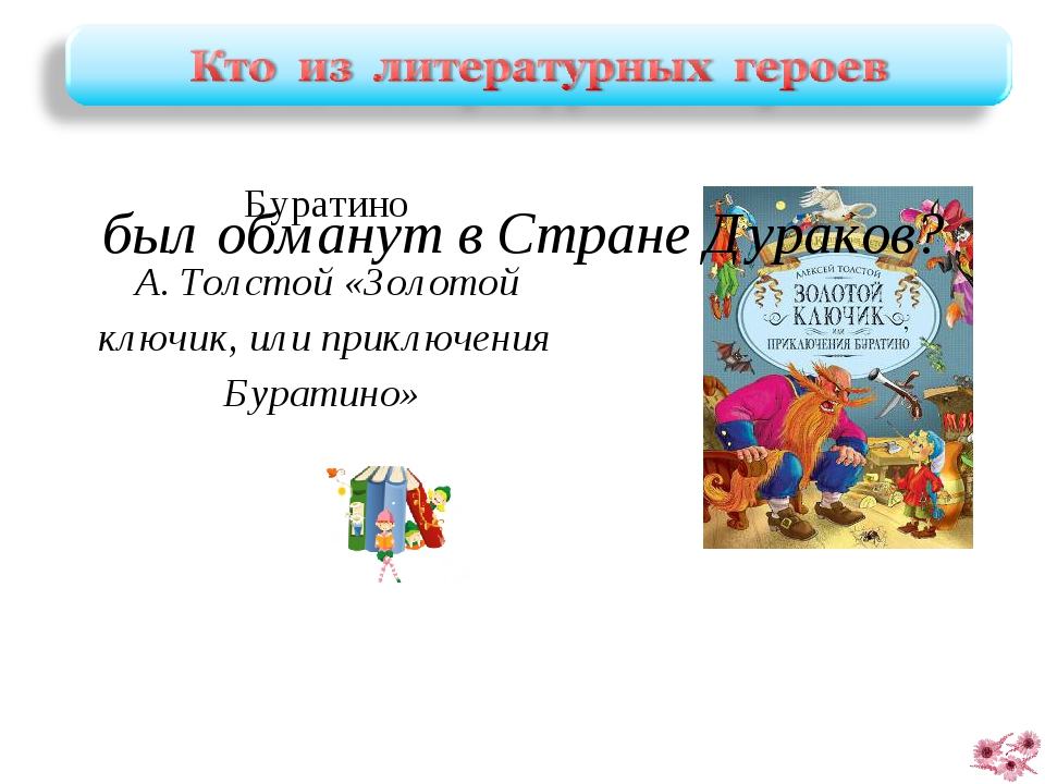Буратино А. Толстой «Золотой ключик, или приключения Буратино» был обманут в...