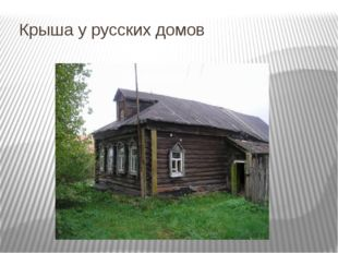 Крыша у русских домов