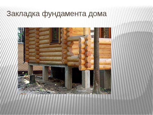 Закладка фундамента дома