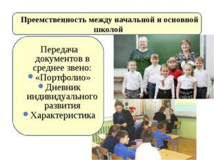 Преемственность между начальной и основной школой Передача документов в ср