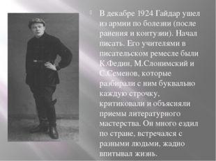В декабре 1924 Гайдар ушел из армии по болезни (после ранения и контузии). Н