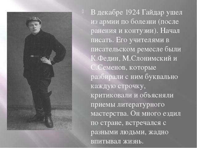 В декабре 1924 Гайдар ушел из армии по болезни (после ранения и контузии). Н...