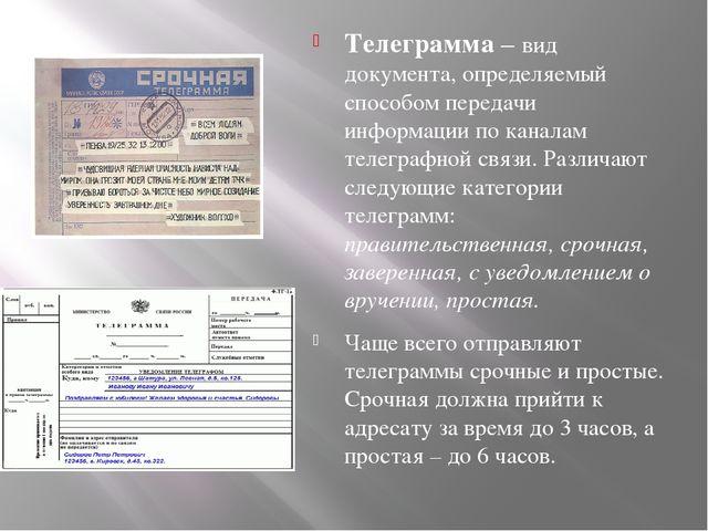 Телеграмма – вид документа, определяемый способом передачи информации по кан...
