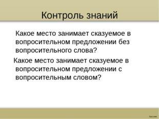 Контроль знаний Какое место занимает сказуемое в вопросительном предложении б