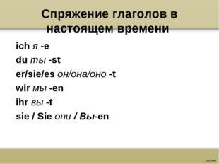 Спряжение глаголов в настоящем времени ich я -e du ты -st er/sie/es он/она/о