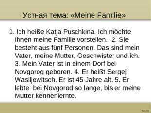 Устная тема: «Meine Familie» 1. Ich heiße Katja Puschkina. Ich möchte Ihnen m