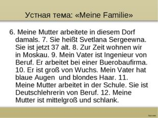 Устная тема: «Meine Familie» 6. Meine Mutter arbeitete in diesem Dorf damals.