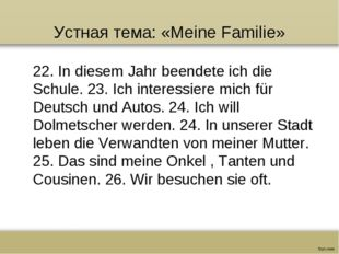Устная тема: «Meine Familie» 22. In diesem Jahr beendete ich die Schule. 23.