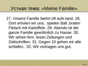 Устная тема: «Meine Familie» 27. Unsere Familie faehrt oft aufs land. 28. Dor