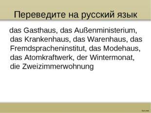 Переведите на русский язык das Gasthaus, das Außenministerium, das Krankenhau