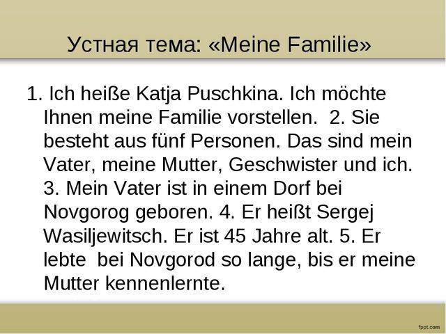 Устная тема: «Meine Familie» 1. Ich heiße Katja Puschkina. Ich möchte Ihnen m...